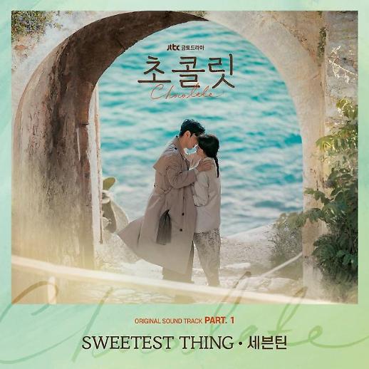 세븐틴 초콜릿 OST, 스위트 띵 오늘(1일) 음원 발매