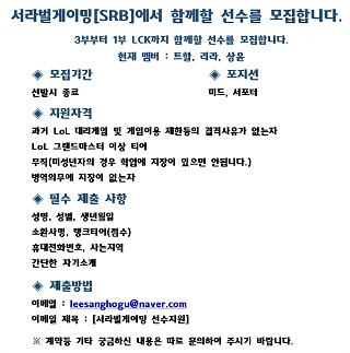 이상호 서라벌게이밍, 선수단 모집… 프로 출신 3인방 멤버는 누구?
