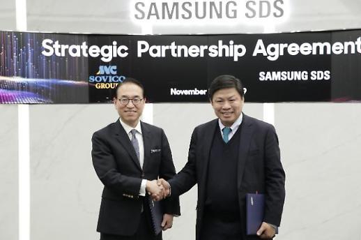 삼성SDS, 베트남 소비코 그룹과 디지털 전환 협약 맺어... 동남아 시장 진출 확대