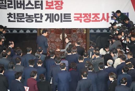 한국·바른미래, '靑 하명수사' 의혹 등 국정조사 요구서 제출(종합)