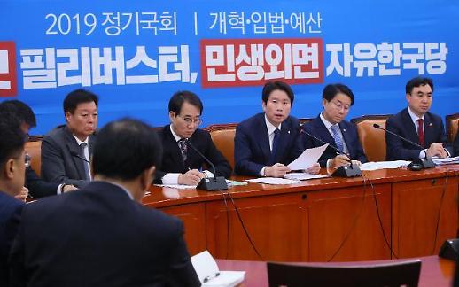 공수처·검경수사권 조정 본회의 부의…與는 최후통첩
