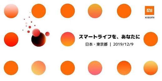 샤오미, 이달 9일 애플 텃밭 일본시장 진출한다