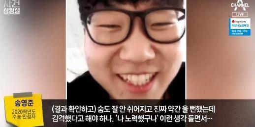 2020 수능 만점자 김해외고 송영준 군 가난은 나의 힘
