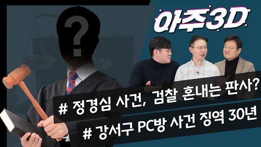 [영상/아주3D] '정경심 사건' 재판부에 혼나는 검찰?/'강서구 PC방 살인사건' 30년 선고 너무 약하다?