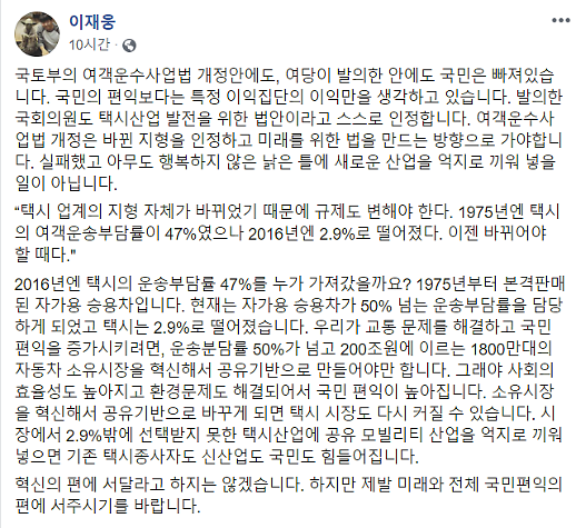 """이재웅 쏘카 대표 """"국토부-여당 타다 금지법, 국민 편익 빠져있어"""""""