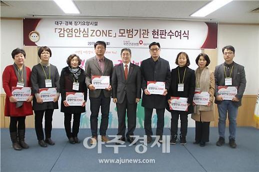 대구·경북 장기요양시설 감염관리 모범기관 '감염안심ZONE' 현판수여