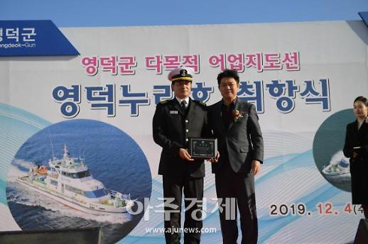 영덕군, 다목적어업지도선 '영덕누리호' 취항식 개최