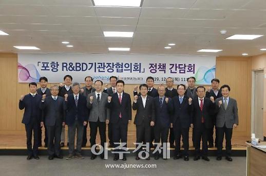 포항시, 지역 R&BD기관 간 협력체계 구축 위한 정책 간담회 개최