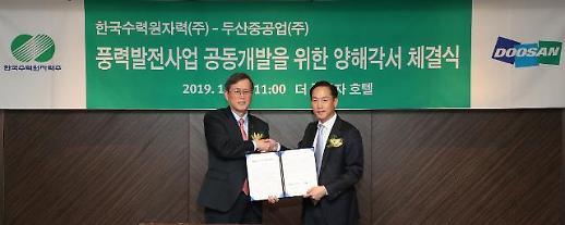 두산중공업, 계열사 두산메카텍 주식 394만주 2382억원에 취득