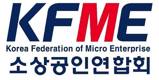 소공연, 정치참여 금지 정관 개정 요청 철회