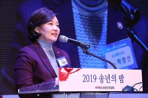 박영선 소공연 정치활동 자진 철회 잘 한 결정