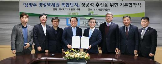 LH, 남양주 양정역세권 사업추진 위한 기본협약 체결