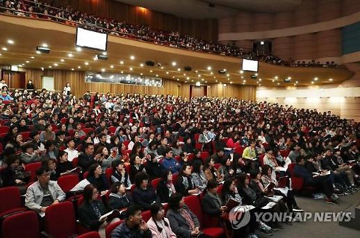 서울 고3 학부모 대상 2020 대입 정시전형 진학설명회 개최