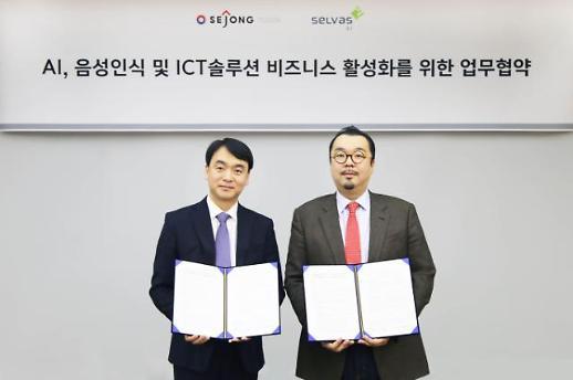 세종텔레콤-셀바스AI MOU, 통신‧음성서비스‧ICT솔루션에 AI 접목
