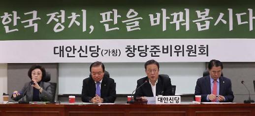 대안신당, 내달 12일 중앙당 창당대회 열기로