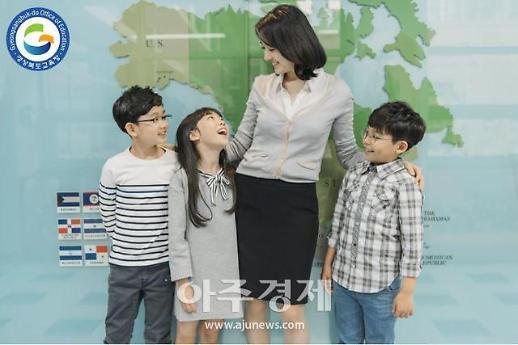 경북교육청, 2020학년도 초등교사 임용시험 제1차 합격자 발표