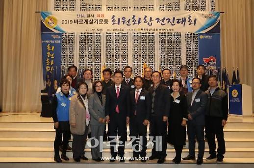 바르게살기운동 포항시협의회, 2019 회원화합전진대회 개최