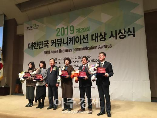 경주시 시정소식지 '아름다운 경주이야기'...'2019 대한민국 커뮤니케이션 대상' 수상