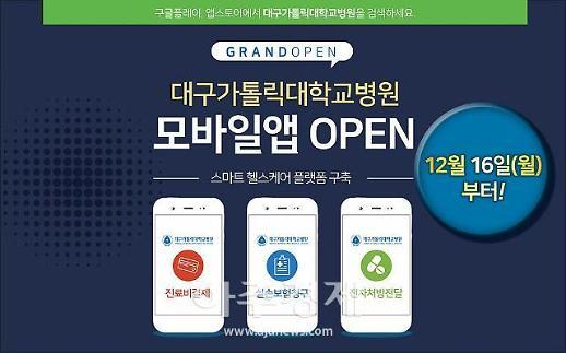 대구가톨릭대병원, 16일 환자 편의 위한 '모바일 앱' 오픈