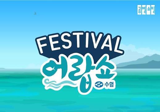 공영쇼핑, 연말특집 어랍쇼 진행…인기 상품 엄선