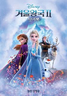 겨울왕국2, 오늘(11일) 싱어롱 예매 오픈 시작