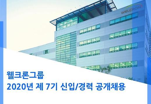 웰크론그룹, 2020년 제 7기 신입·경력사원 공개채용