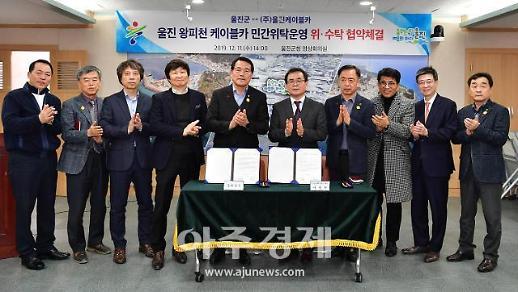 울진군, 왕피천 케이블카 민간위탁운영자 위·수탁 협약체결