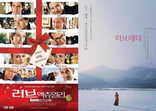 [기획] 러브 액츄얼리 러브레터 겨울, 그 영화가 돌아온다