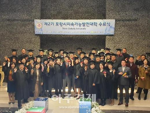 포항환경학교, 2019 제2기 포항시지속가능발전대학 수료식 개최