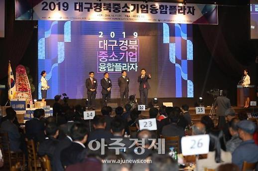 포항에서 2019 대구·경북 중소기업 융합플라자 열려