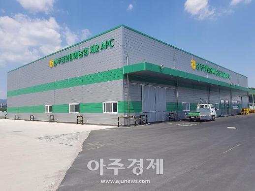경북도, 내년 농산물 산지유통센터(APC) 공모사업 전국 최다 선정