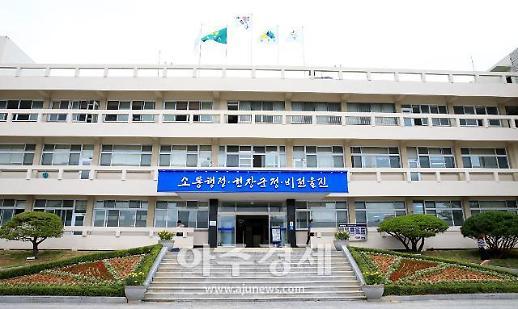 울진군, '2020년 바다의 날' 기념식 개최지로 최종 선정