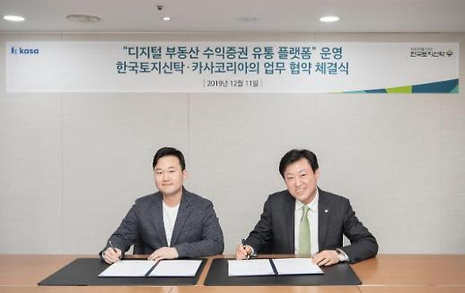 한국토지신탁, 카사코리아와 부동산 수익증권 유통 플랫폼 구축