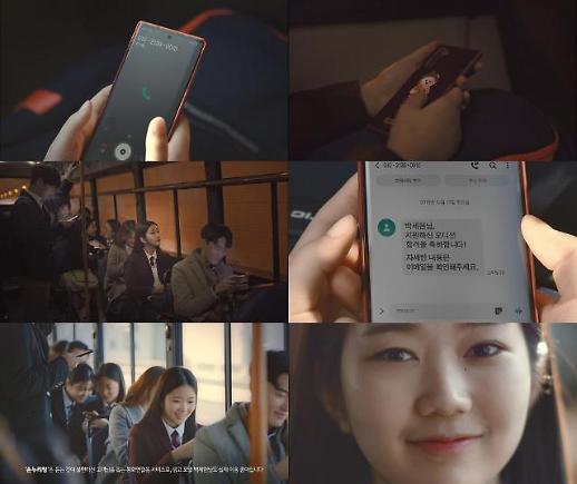 SK텔레콤 감성 자극, 청각장애 고객 돕는 '손누리링' 광고 공개