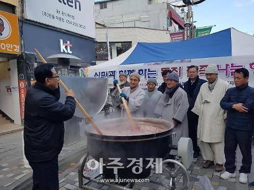 포항불교사암연합회, '시민과 함께하는 동지 팥죽 나눔 행사' 성료