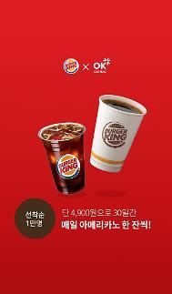 SK플래닛, OK캐쉬백 기반 '버거킹 커피 구독 서비스' 오픈