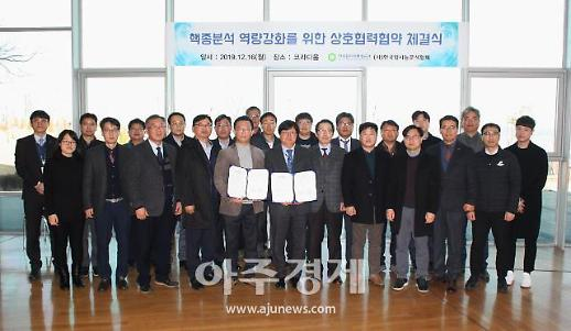 한국원자력환경공단, 방폐물 핵종분석 역량강화