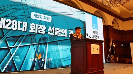 김상수 한림건설 회장, 대한건설협회 제28대 회장 선출