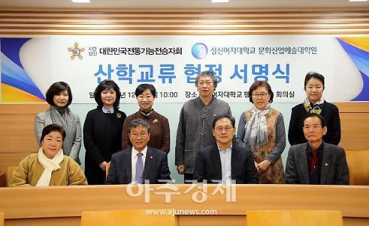 성신여대, 대한민국전통기능전승자회와 산학 교류