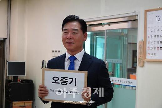 오중기 민주당 포항 북구 지역위원장,  21대 국회의원 선거 출마선언