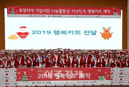 포항제철소, 성탄절 앞두고 지역아동 위한 '행복키트' 제작