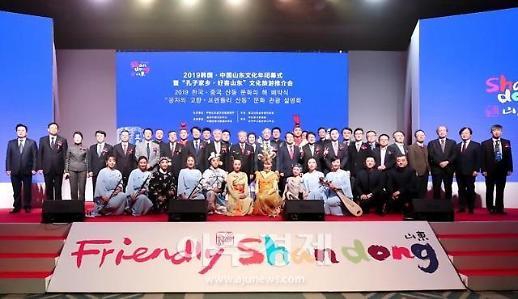 2019 한국 – 중국 산동성 문화의 해 폐막식 개최