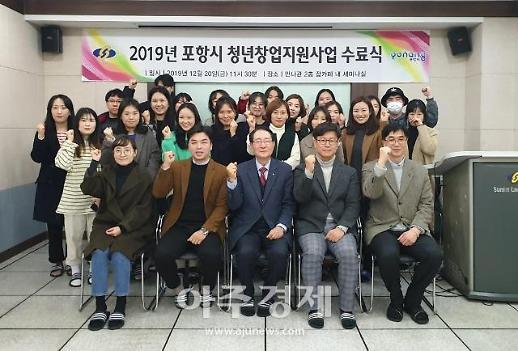 선린대 산학협력단 창업교육센터, 2019년 포항시 청년창업지원사업 수료식 개최