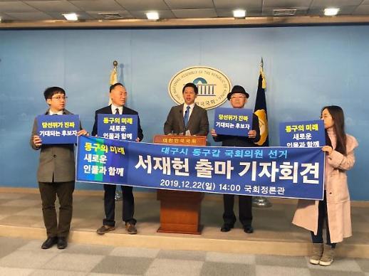 與서재헌, 험지 대구 동갑 출마선언 중앙정치 지역사회 큰 일꾼 되겠다