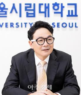 [2020 정시] 서울시립대, 북한이탈주민 특별전형은 구술심사 50% 반영