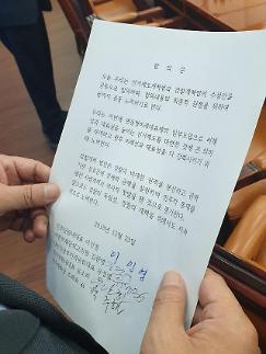 [전문] 4+1 협의체 선거법·검찰개혁법안 합의문