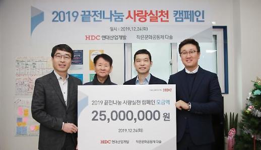 HDC현대산업개발, 임직원 끝전모금액 2억4300만원 기부