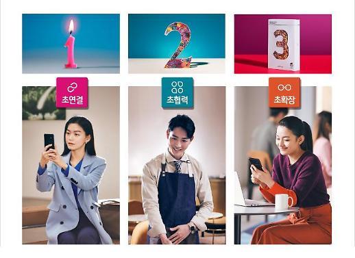 신한카드, 초연결·초협력·초확장 담은 '3초의 발견' 광고 시작