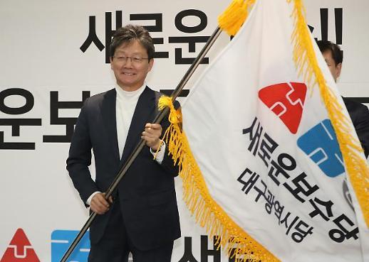 새로운보수당 대구시당 창당대회…유승민·하태경·이준석 참석