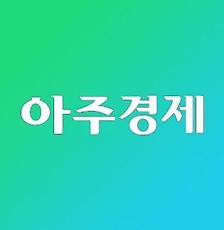 [아주경제 오늘의 뉴스 종합] BTS 자필 서명 마이크 美 경매 등장·코오롱 생명 대표 구속영장 기각 外
